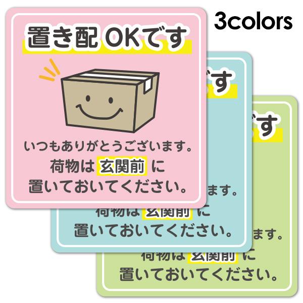 サインマグネットステッカー 置き配 荷物スマイル 選べる全3色【置き配OKです 玄関前】ダイカット 玄関ドアお知らせマグネット【ゆうパケット対応商品】