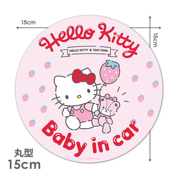 ハローキティ 丸型15cm【BABY IN CAR】車マグネットステッカー【ゆうパケット対応商品】