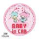 リトルツインスターズ 45周年記念デザイン 丸型15cm【BABY IN CAR】車マグネットステッカー【ゆうパケット対応商品】