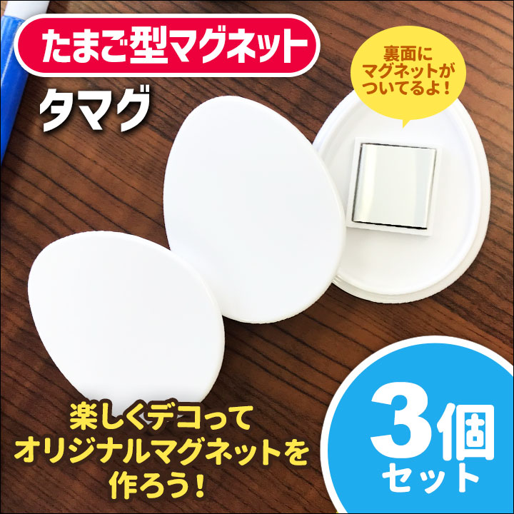 タマゴ型マグネット【タマグ】【3個セット】【ゆうパケット対応商品】