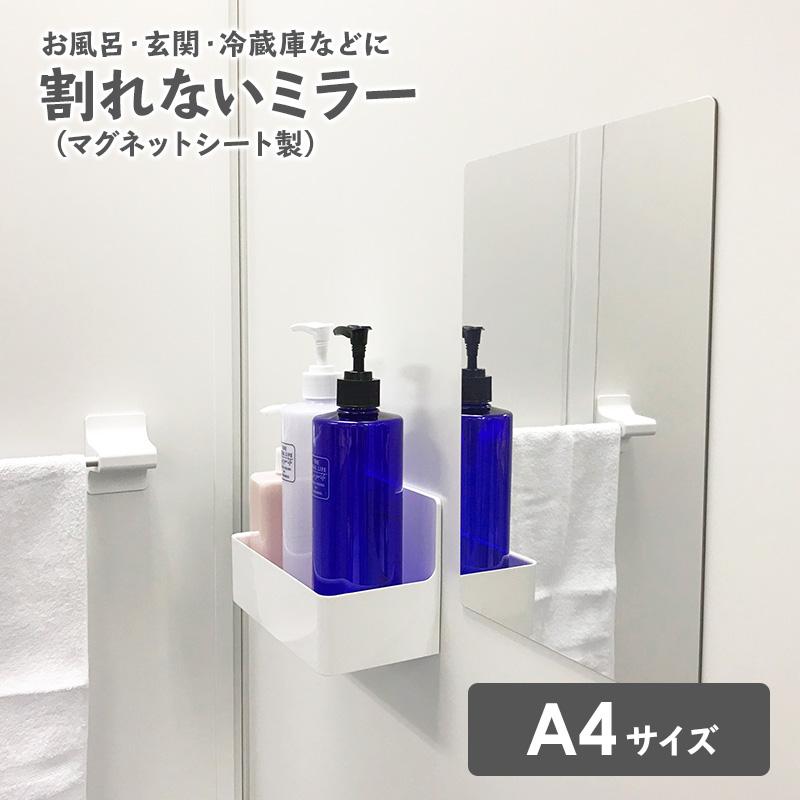 お風呂でも使える!【割れないミラー】マグネットシート製【A4サイズ】【ゆうパケット対応商品】