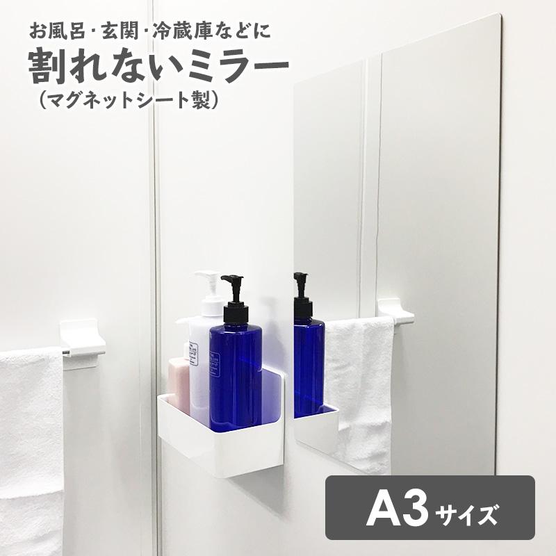お風呂でも使える!【割れないミラー】マグネットシート製【A3サイズ】【宅急便限定】