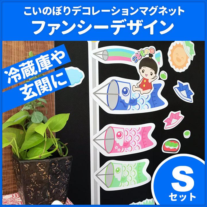 こいのぼりデコマグ【ファンシーSセット】玄関ドア・冷蔵庫用【宅急便限定】