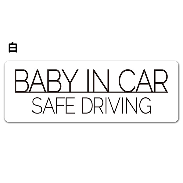 反射マグネットステッカー SAFE DRIVING シンプルデザイン 選べる全2色【BABY IN CAR】スリム型車マグネットステッカー【ゆうパケット対応商品】