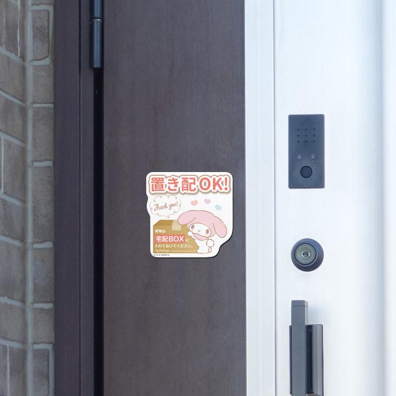 サインマグネットステッカー マイメロディ 置き配【荷物は宅配BOXに入れておいてください】ダイカット 玄関ドアお知らせマグネット【ゆうパケット対応商品】