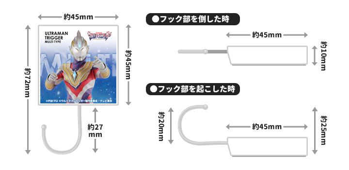 マグネットフック【ウルトラマントリガー マルチタイプ】【ゆうパケット対応商品】