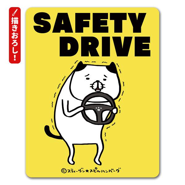 【パンダと犬】描き下ろし!車マグネットステッカー【SAFETY DRIVE】弱いタイプの猫【ゆうパケット対応商品】