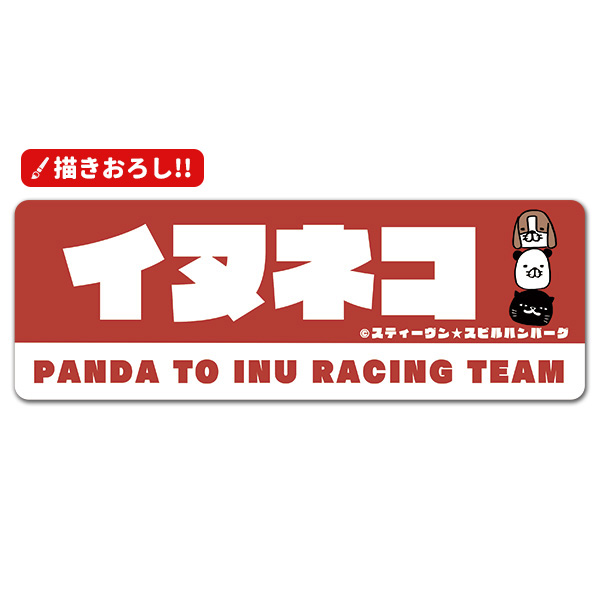 【パンダと犬】描き下ろし!車マグネットステッカー スリム型【イヌネコ PANDA TO INU RACING TEAM】パンダと犬とクロネコヤマモト【ゆうパケット対応商品】