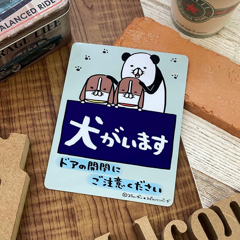 【パンダと犬】描き下ろし!サインマグネットステッカー【犬がいます ドアの開閉にご注意ください】パンダと亀吉と寅吉 玄関ドアお知らせマグネット【ゆうパケット対応商品】
