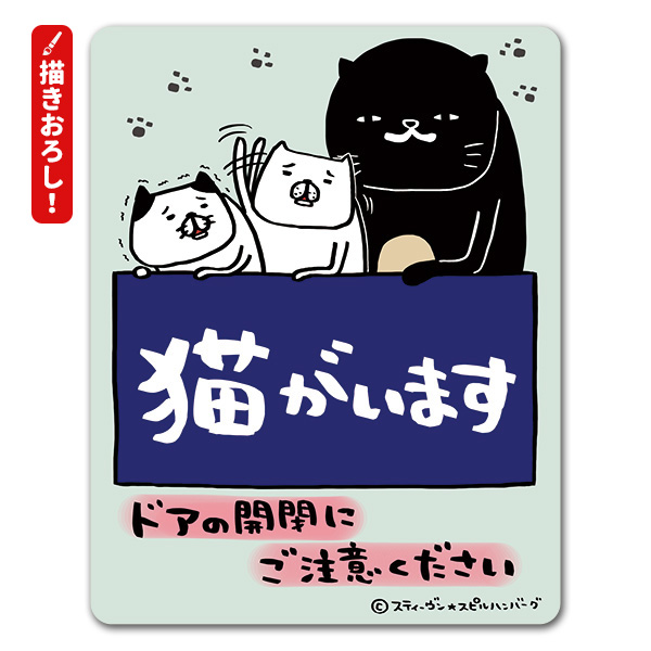 【パンダと犬】描き下ろし!サインマグネットステッカー【猫がいます ドアの開閉にご注意ください】クロネコヤマモトと弱いタイプの猫と騒がしい猫 玄関ドアお知らせマグネット【ゆうパケット対応商品】