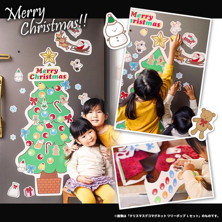 クリスマスデコマグ【ツリーポップSセット】冷蔵庫用【宅急便限定】