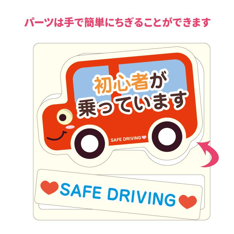 赤いクルマ横向き メッセージセット【初心者が乗っています/SAFE DRIVING】車マグネットステッカー【ゆうパケット対応商品】