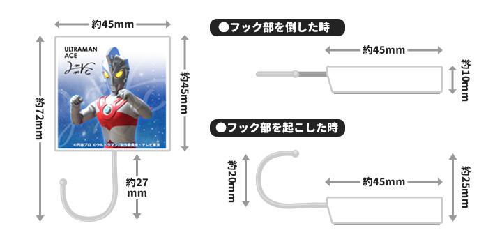 マグネットフック【ウルトラマンエース】【ゆうパケット対応商品】