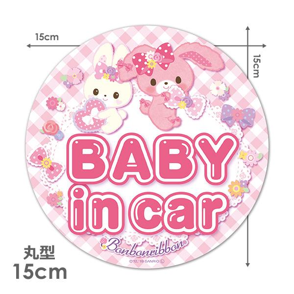 ぼんぼんりぼん 丸型15cm【BABY IN CAR】車マグネットステッカー【ゆうパケット対応商品】