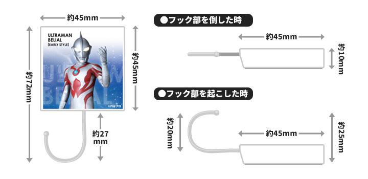 マグネットフック【ウルトラマンベリアル(アーリースタイル)】【ゆうパケット対応商品】