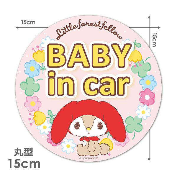 リトルフォレストフェロォ 丸型15cm【BABY IN CAR】車マグネットステッカー【ゆうパケット対応商品】