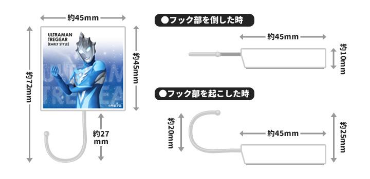 マグネットフック【ウルトラマントレギア(アーリースタイル)】【ゆうパケット対応商品】