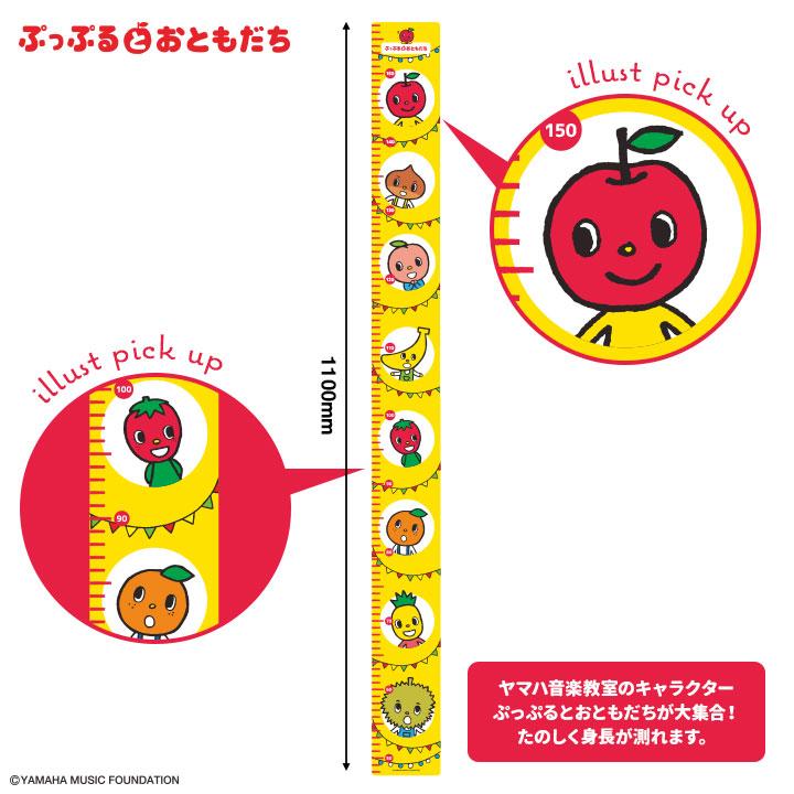 身長計マグネット【ぷっぷる】50cm〜155cm子供用【宅急便限定】