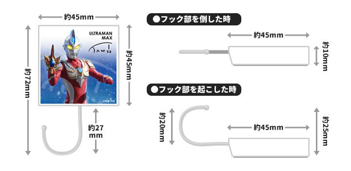 マグネットフック【ウルトラマンマックス】【ゆうパケット対応商品】