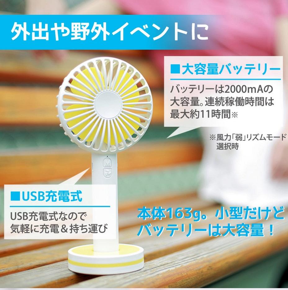 【マグネット付き】ハンディファン マカロン 全4色【宅急便限定】