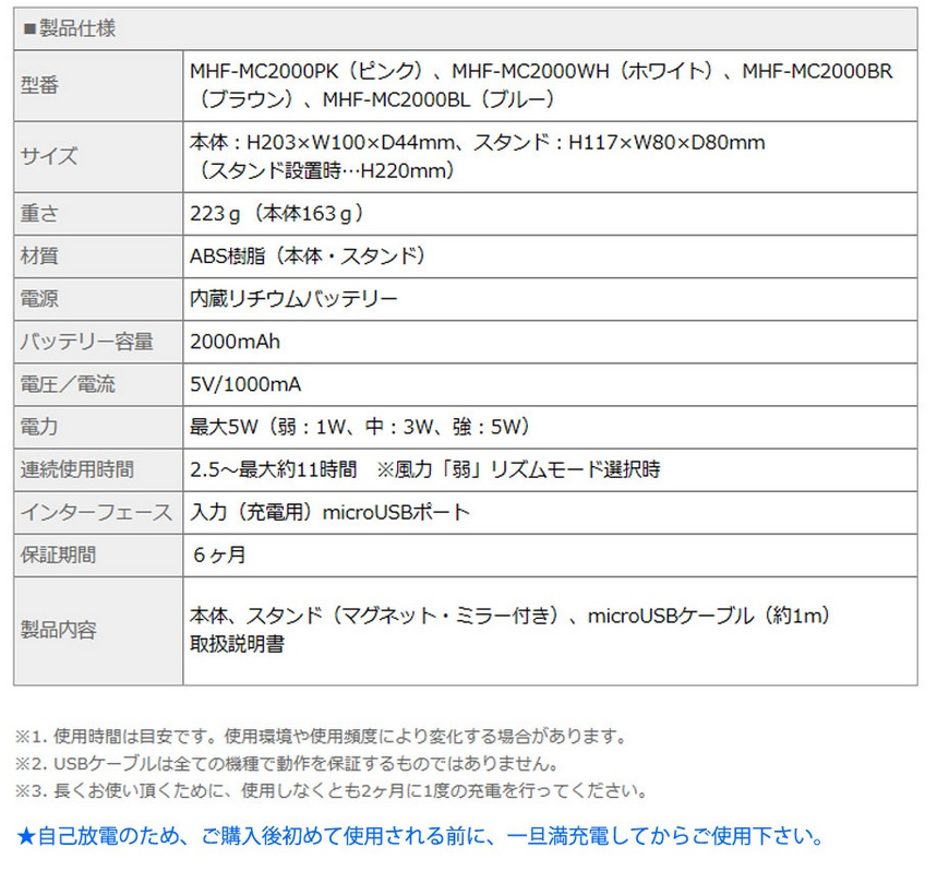 【マグネット付き】ハンディファン マカロン 全4色【宅配便限定】