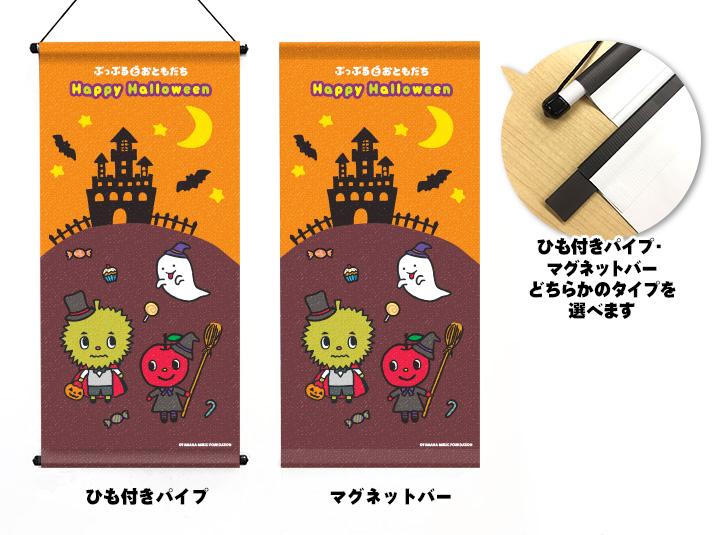 タペストリー【ぷっぷるハロウィン】キャンバス生地製【宅急便限定】