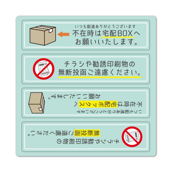 サインマグネットステッカー 2メッセージセット 緑【不在時は宅配BOXへお願いいたします・チラシや勧誘印刷物の無断投函ご遠慮ください】玄関ドアお知らせマグネット【ゆうパケット対応商品】