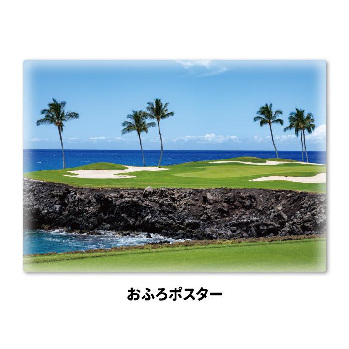 おふろポスター【ゴルフ場】マグネットシート製【宅急便限定】