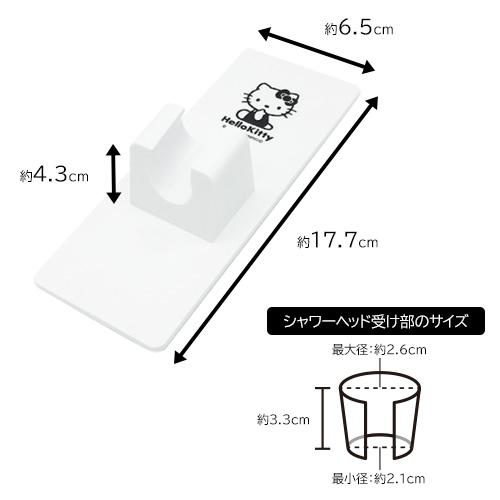 お風呂の収納に!ハローキティ マグネットシャワーホルダー【宅配便限定】