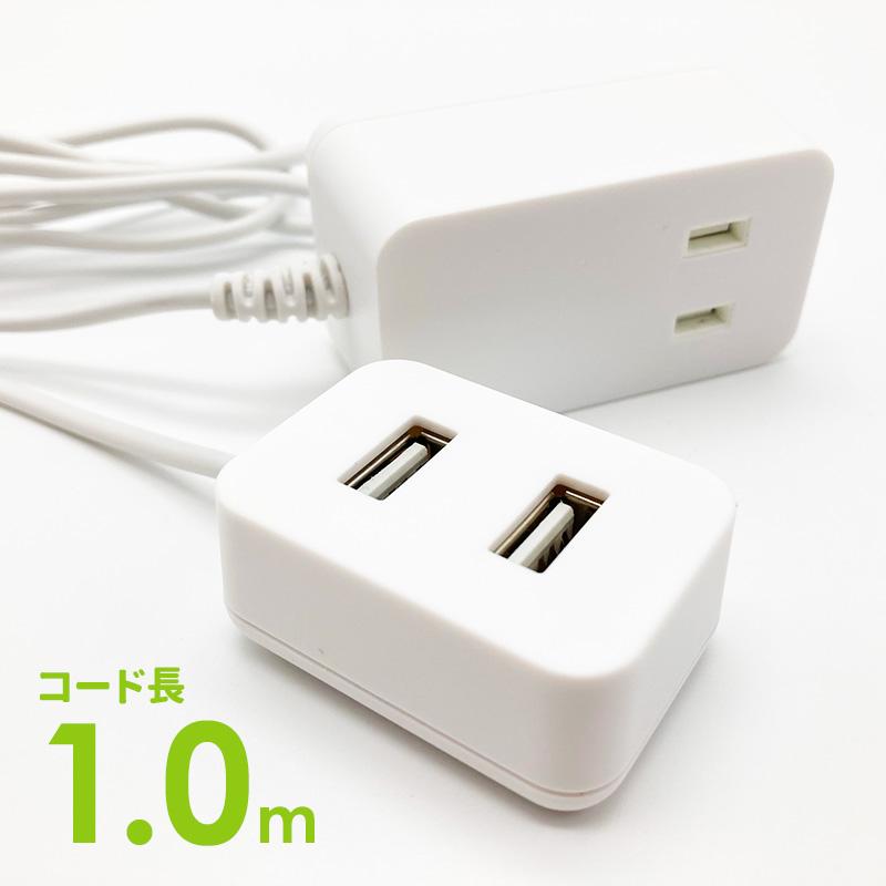 マグネット搭載USB延長コードタップ1.0m【宅配便限定】