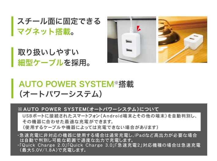 マグネット搭載USB延長コードタップ2.0m【宅急便限定】