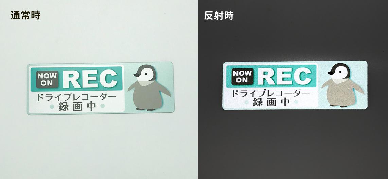 反射マグネットステッカー ドライブレコーダー録画中 こどもペンギン 緑【NOW ON REC】スリム型車マグネットステッカー【ゆうパケット対応商品】