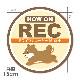 反射マグネットステッカー ドライブレコーダー録画中 はしる柴犬 黄色【NOW ON REC】丸型15cm車マグネットステッカー【ゆうパケット対応商品】