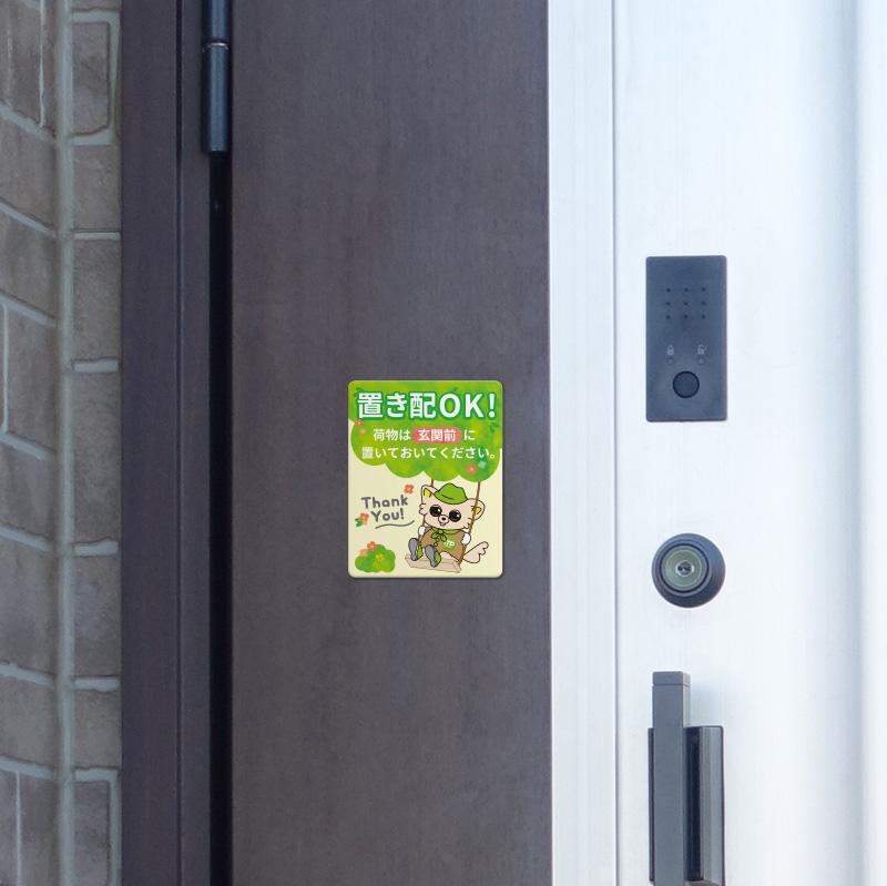 サインマグネットステッカー ちま チワワ【置き配OK!荷物は玄関前に置いておいてください】玄関ドアお知らせマグネット【ゆうパケット対応商品】
