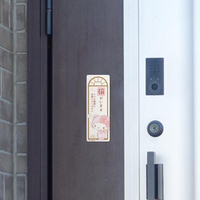 サインマグネットステッカー ハローキティ ペット案内【猫がいます】スリム型 玄関ドアお知らせマグネット【ゆうパケット対応商品】