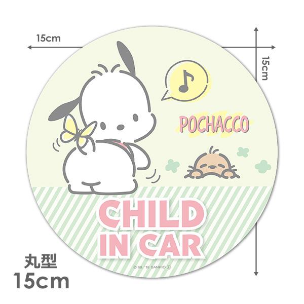 ポチャッコ 丸型15cm【CHILD IN CAR】車マグネットステッカー【ゆうパケット対応商品】