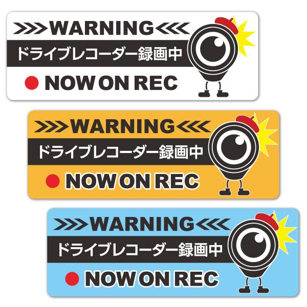 反射マグネットステッカー ドライブレコーダー録画中 ドラレコキャラ 選べる全3色【NOW ON REC】スリム型車マグネットステッカー【ゆうパケット対応商品】