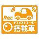 反射マグネットステッカー ピクト風イラスト 横型【ドライブレコーダー搭載車】車マグネットステッカー【ゆうパケット対応商品】