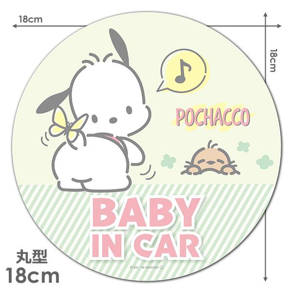 ポチャッコ 丸型18cm【BABY IN CAR】車マグネットステッカー【ゆうパケット対応商品】