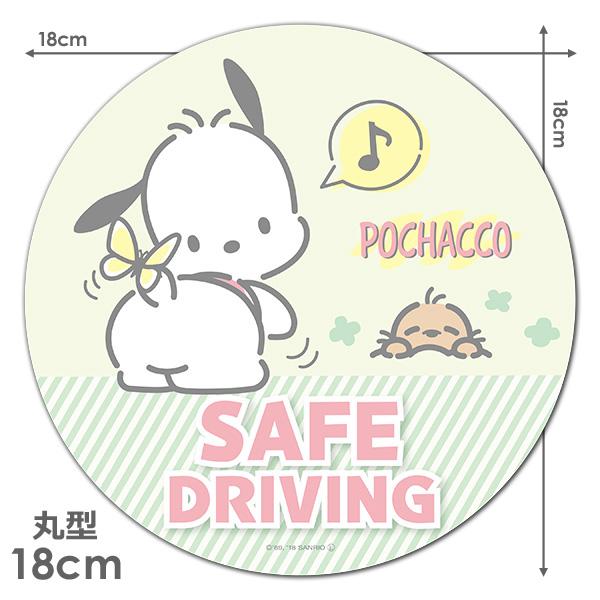 ポチャッコ 丸型18cm【SAFE DRIVING】車マグネットステッカー【ゆうパケット対応商品】