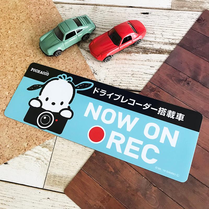 ポチャッコ ドラレコステッカー ドライブレコーダー搭載車【NOW ON REC】スリム型車マグネットステッカー【ゆうパケット対応商品】