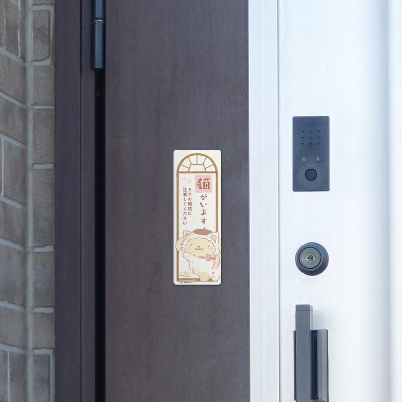 サインマグネットステッカー ポムポムプリン ペット案内【猫がいます】スリム型 玄関ドアお知らせマグネット【ゆうパケット対応商品】