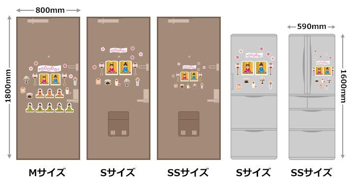 ひなまつりデコマグ【はんなりデザイン フレークタイプ SSセット】玄関ドア・冷蔵庫用【ゆうパケット対応商品】