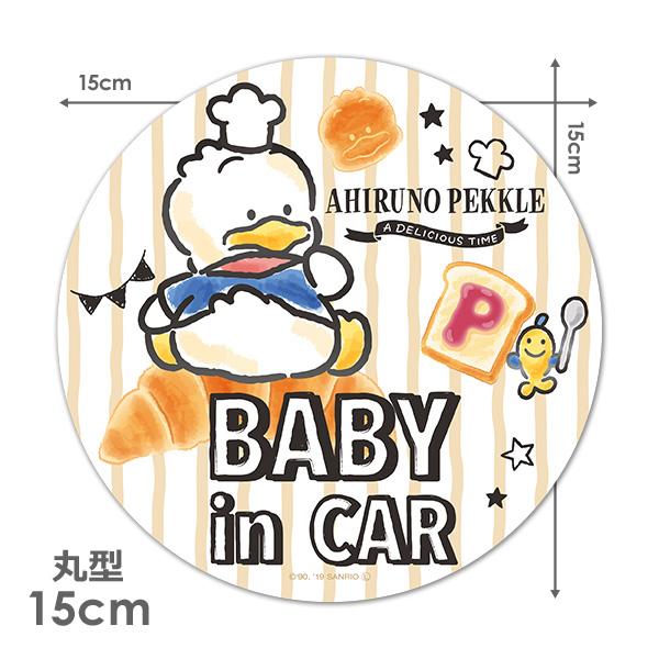 あひるのペックル 丸型15cm【BABY IN CAR】車マグネットステッカー【ゆうパケット対応商品】