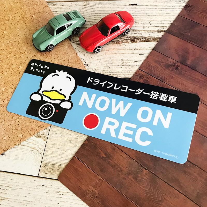 あひるのペックル ドラレコステッカー ドライブレコーダー搭載車【NOW ON REC】スリム型車マグネットステッカー【ゆうパケット対応商品】