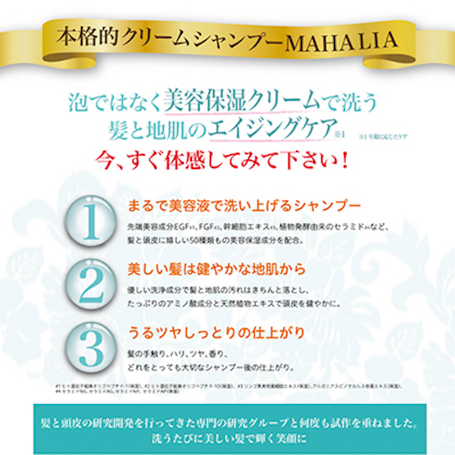 【お得な10%OFF】マハリアクリームシャンプー 3本セット