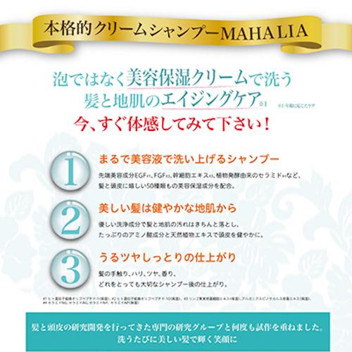 【お得な5%OFF】マハリアクリームシャンプー 2本セット