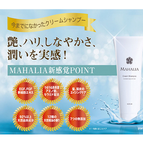 【限定1,000本】MAHALIAクリームシャンプー