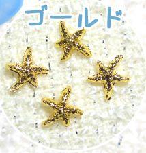Star Fish ネイルパーツ 10個入り