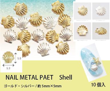 Shell ネイルパーツ 10個入り